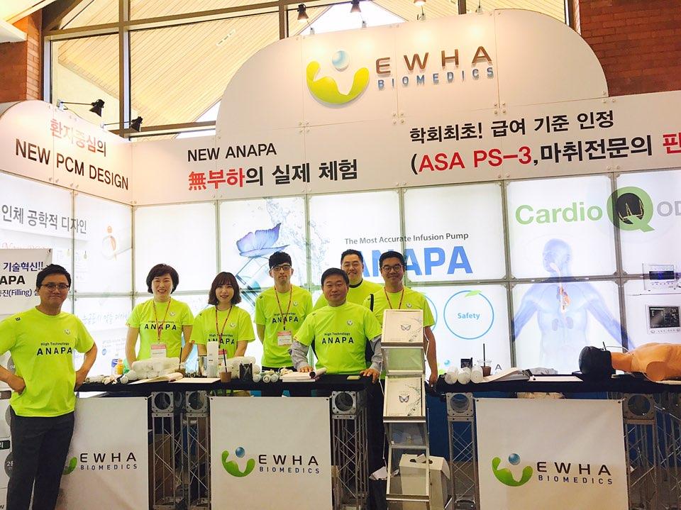 EWHA) 대한통증학회 학술대회 & 춘계연수교육 참가