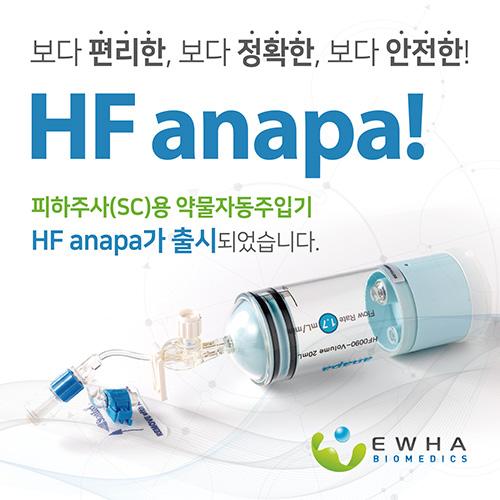HFanapa_팝업_1.jpg